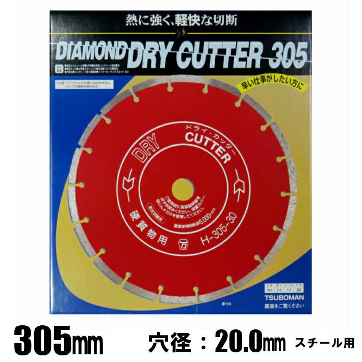 ツボ万 ドライカッター 305x3.0x7.5x20.0【穴径:20mm スチール エンジンカッター用 あす楽 即日発送】◎