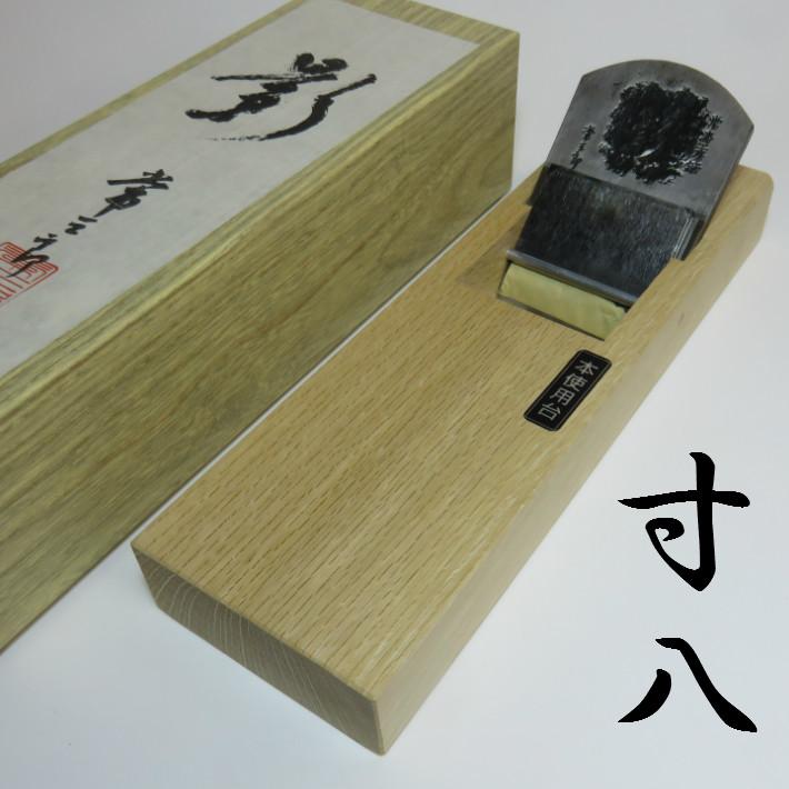 鉋 常三郎 「影」 寸八(70mm)【兵庫 三木 かんな あす楽】◎