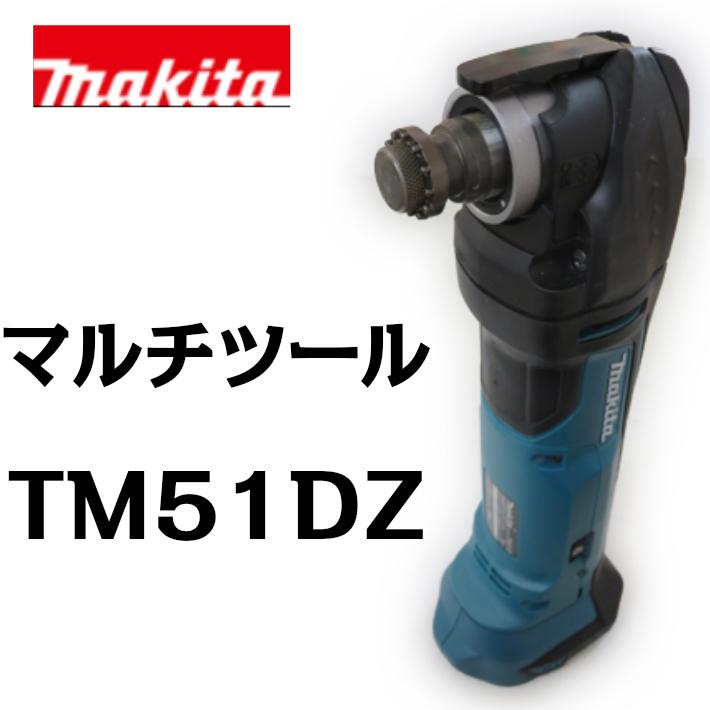 makita 充電式マルチツール TM51DZ 18V 本体のみ(バッテリ、充電器、ケース別売)【マキタ マルチツール あす楽】