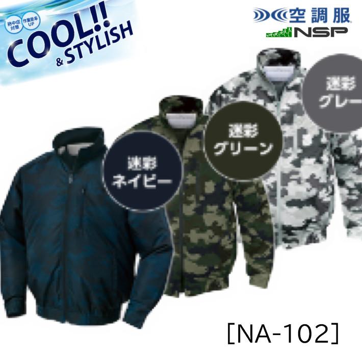 NSP 空調服 NA-102 チタン加工 ポリエステル100%【服のみ エヌエスピー 空調服】【あす楽】〇