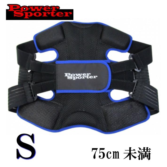 パワースポーター 腰 Sサイズ ブルー(75cm未満)KS-SB【サポーター あす楽 即日発送】◎