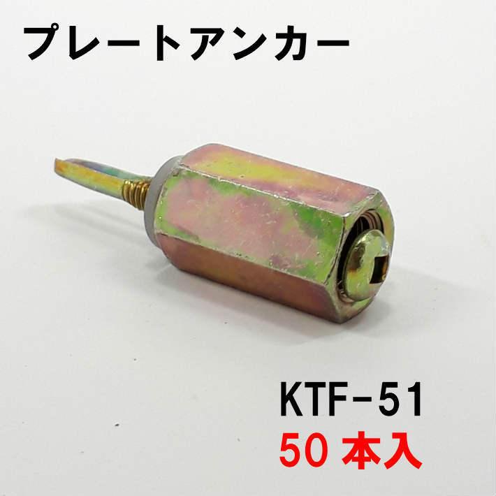 プレートアンカー KTF-51 首振りタイプ・あと施工タイプ 50本入/箱 【ゼン技研】【あす楽】◎
