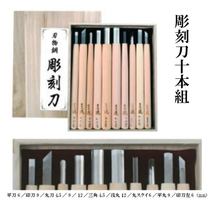 道刃物工業 彫刻刀 10本組セット【あす楽】◎