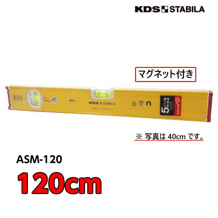 KDS STABILA ADアルミレベル マグネット付 ASM-120 120cm made in Germany【水平器 ムラテック スタビラ】【あす楽】