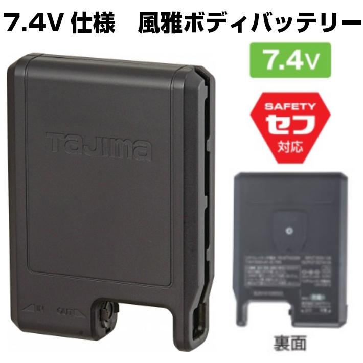 タジマ 7.4V仕様風雅ボディバッテリー FB-BT7455BK【風雅ボディ 暖雅 ベスト ベルト TAJIMA】【あす楽】