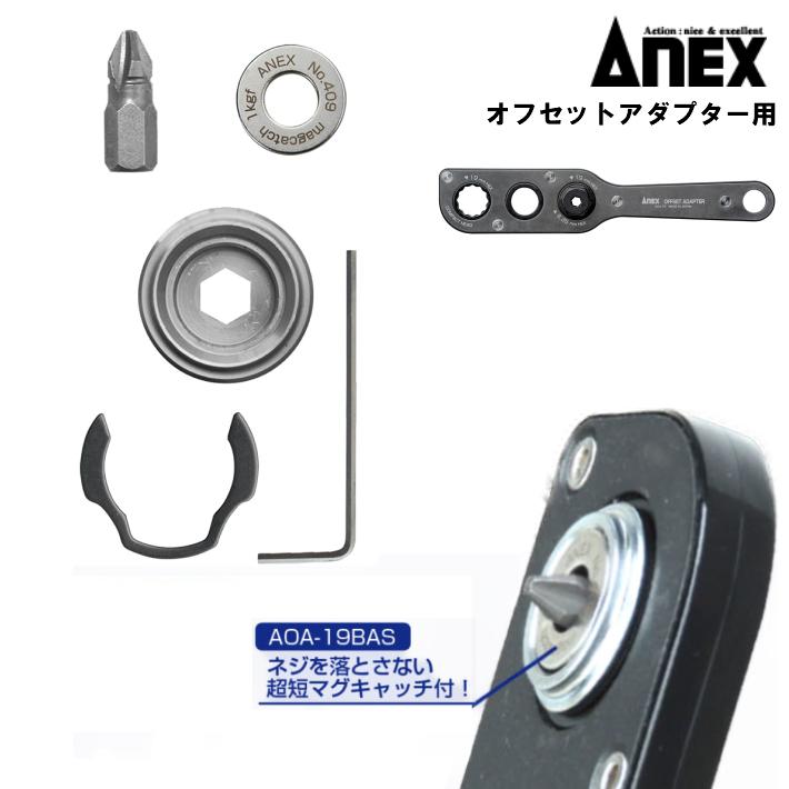 狭い所で超短 ショートビットが使える ANEX オフセットアダプター AOA-19用 ビットアダプター ショートタイプ AOA-19BAS あす楽 ビット 春の新作 プラス アングル 兼古製作所 現金特価 インパクト ドライバー