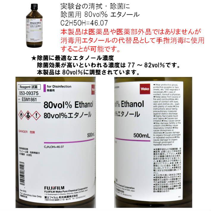 光純 薬 エタノール 和