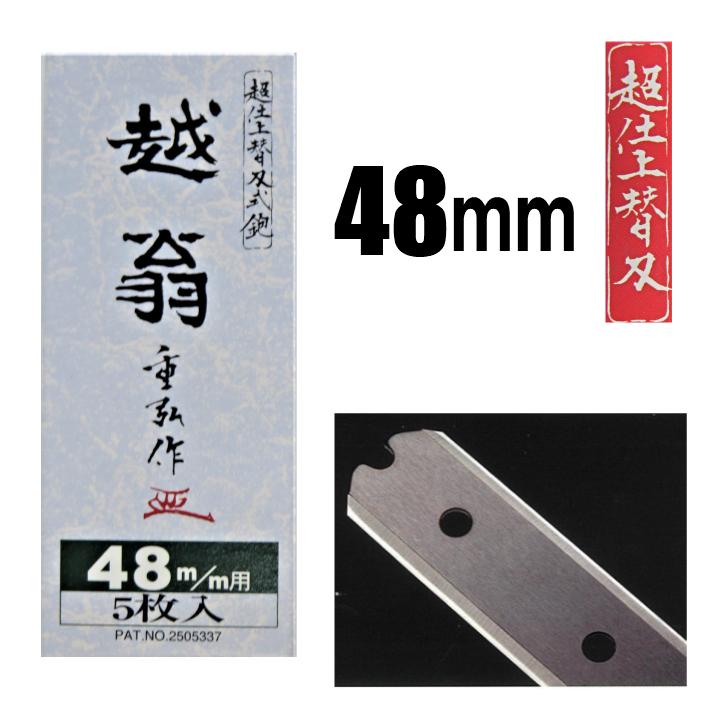 驚きの値段 替刃 ナシモト工業 替刃式 小鉋 驚きの値段 越翁 48mm 5枚入り 鉋 あす楽 かんな カンナ