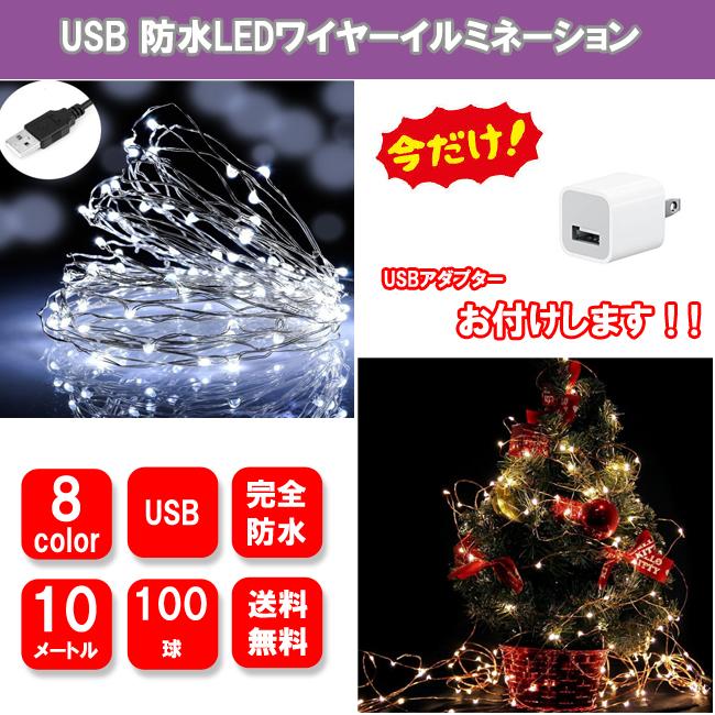 銅線ワイヤーライト 10m LED100球 安値 LEDストリングライト LEDイルミネーションライト USB式 防水防雨仕様 送料無料 新色追加 結婚式 クリスマス パーティー