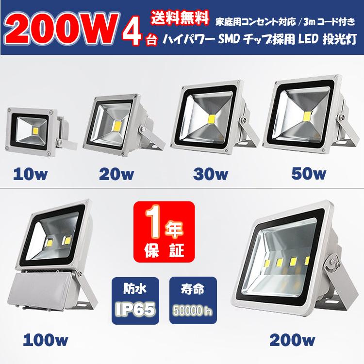 LED投光器 200W4台セット 2000W相当 プラグ付き 屋外 防水 LEDライト 作業灯 集魚灯 防犯 駐車場灯 看板照明  昼光色 一年保証 送料無料