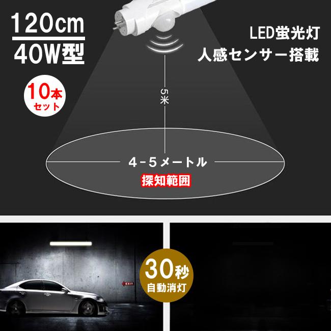 人感センサー付きLED蛍光灯 40w形120cm 10本セット 昼光色 直管LED照明ライト  ガイドライト グロー式工事不要G13 t5 40W型 送料無料
