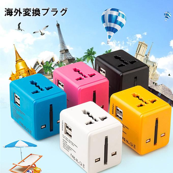 変換プラグ 2.4A 急速充電 旅行海外 マルチ変換プラグ 電源プラグ 便利 お中元 世界200ヶ国以上対応 必需品 美品 コンセント USB2ポート付き