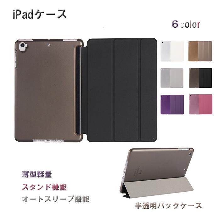 iPadケース 三つ折りフロントカバー 高品質 半透明バックケース 薄型軽量 オートスリープ機能 スタンド機能 ipadmini4 mini5 ipad5 Air1 9.7インチ除く ipad6 10.2インチ ラッピング無料 ipad iPad ipad2019 Air2 ipad9.7インチ ipad2017 店内限界値引き中 セルフラッピング無料 Pro ipad2018