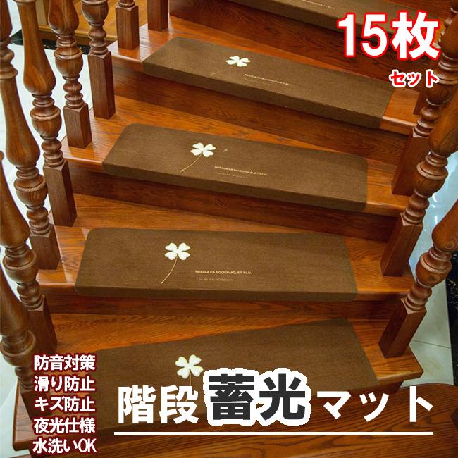 階段マット 15枚セット 滑り止め 蓄光式 足冷え 滑り防止 送料無料 キズ防止 安全 送料無料激安祭 水洗い 防音対策