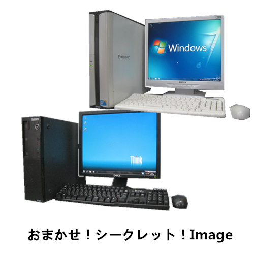【あす楽対応】店長おまかせ中古パソコン&17型液晶セット/Windows 7 Pro済/Core2Duo 2.93GHz~メモリ2GB~HDD160GB~DVDコンボドライブ~お約束!オフィス付!(中古パソコン 中古PC デスクトップ デスクトップパソコン 中古 USED 中古デスクトップパソコン)