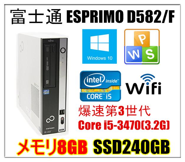 中古パソコン ポイント10倍 Windows 10 富士通 ESPRIMO D582 爆速第3世代Core i5-3470(3.2G) メモリ8G SSD240GB DVDスーパーマルチドライブ USB3.0端子内蔵 Office付