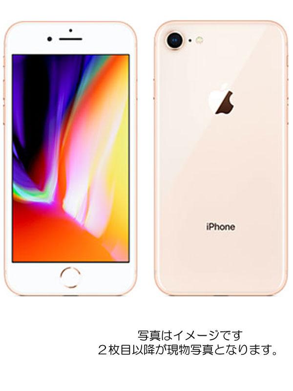 【Apple】【docomoのみ】アップル『iPhone 8 256GB docomo』MQ862J/A ゴールド iOS11.3.1 4.7型 白ロム 〇判定 スマートフォン【中古】b05e/h10AB