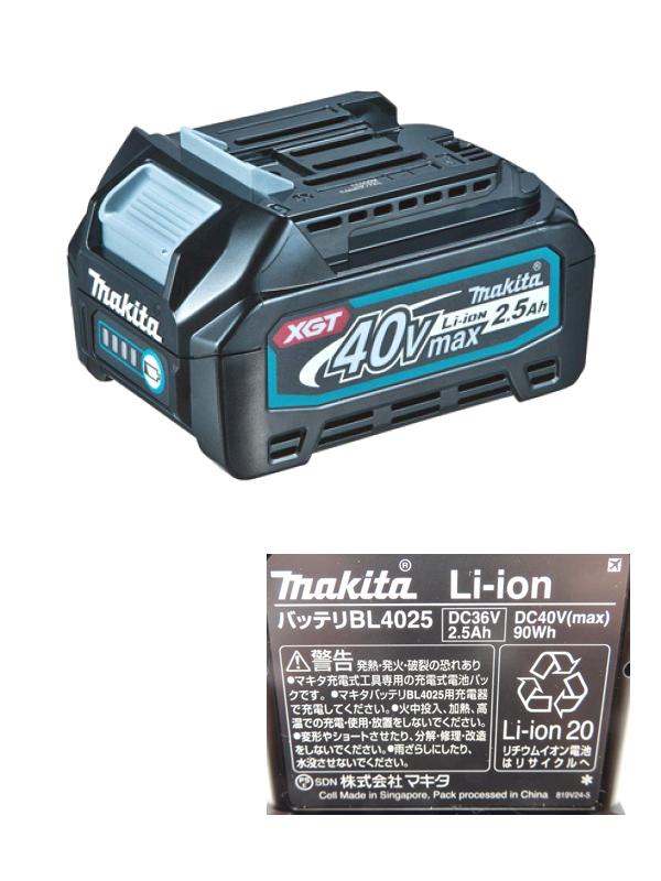 【makita】マキタ『40Vmax 2.5Ah リチウムイオンバッテリ』BL4025 A-69923 40V 2.5Ah 最適給電スマートシステム対応 バッテリー 1週間保証【新品】b00t/b00N
