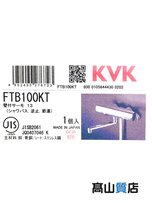 【KVK】ケイブイケイ『サーモスタット式シャワー』FTB100KT 水栓金具 1週間保証【新品】b00e/b00N