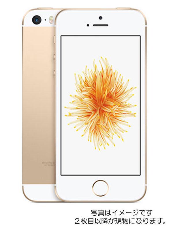 【Apple】アップル『iPhone SE 32GB UQモバイル SIMロック解除済 ゴールド』MP842J/A 2016年3月発売 スマートフォン 1週間保証【中古】b03e/h20AB