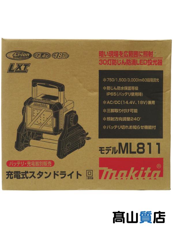 本体のみ/バッテリ・充電器別売 14.4V/18V/AC100V対応 1週間保証【新品】 【makita】マキタ『充電式スタンドライト』ML811