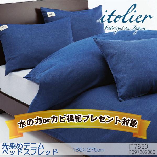 itolier(イトリエ) 先染めデニム ベッドスプレッド 185 × 275 cm