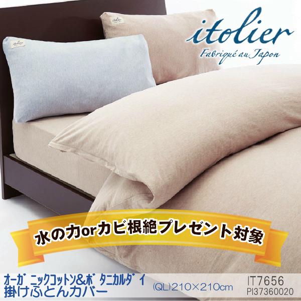 itolier(イトリエ) オーガニックコットン&ボタニカルダイ 掛けふとんカバー (QL) 210 × 210 cm
