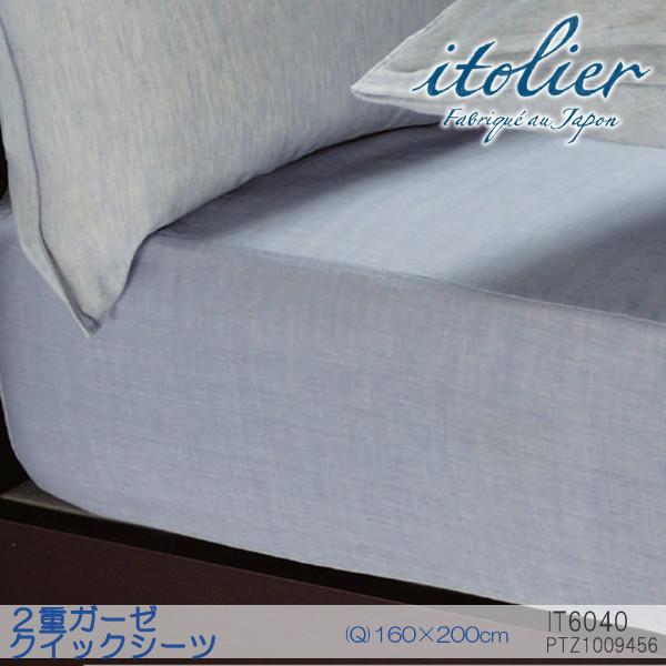 itolier(イトリエ) 2重ガーゼ クイックシーツ (Q) 160 × 200 cm