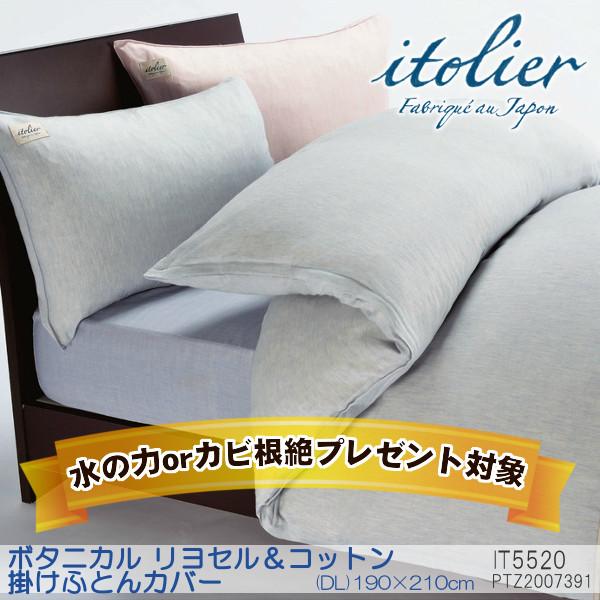 itolier(イトリエ) ボタニカル リヨセル&コットン 掛けふとんカバー (DL) 190 × 210 cm