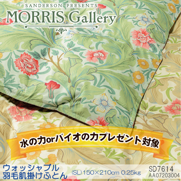 MORRIS Gallery(モリスギャラリー) ウォッシャブル羽毛肌掛けふとん (SL) 150 × 210cm 0.25kg