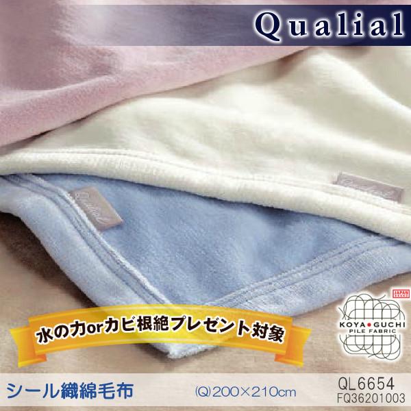 Qualial(クォリアル) シール織綿毛布 (Q) 200 × 210 cm