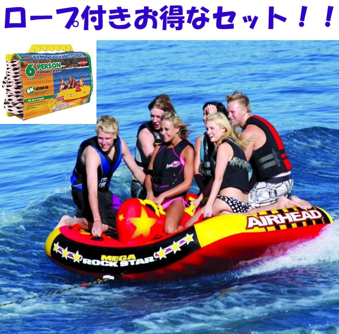 AIRHEAD MEGA ROCK STAR メガ ロック スター ウォータートーイ ウォータートーイ 6人用 ロープ付きセット, 川口工器株式会社 Online Shop:29bf0605 --- chargers.jp