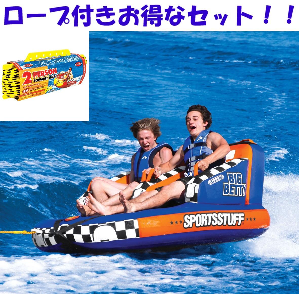 SPORTSSTUFF BIG BETTY 2人乗り ビッグベティ トーイングチューブ/ウォータートーイ/バナナボート/スポーツスタッフ 53-3002 ロープセット