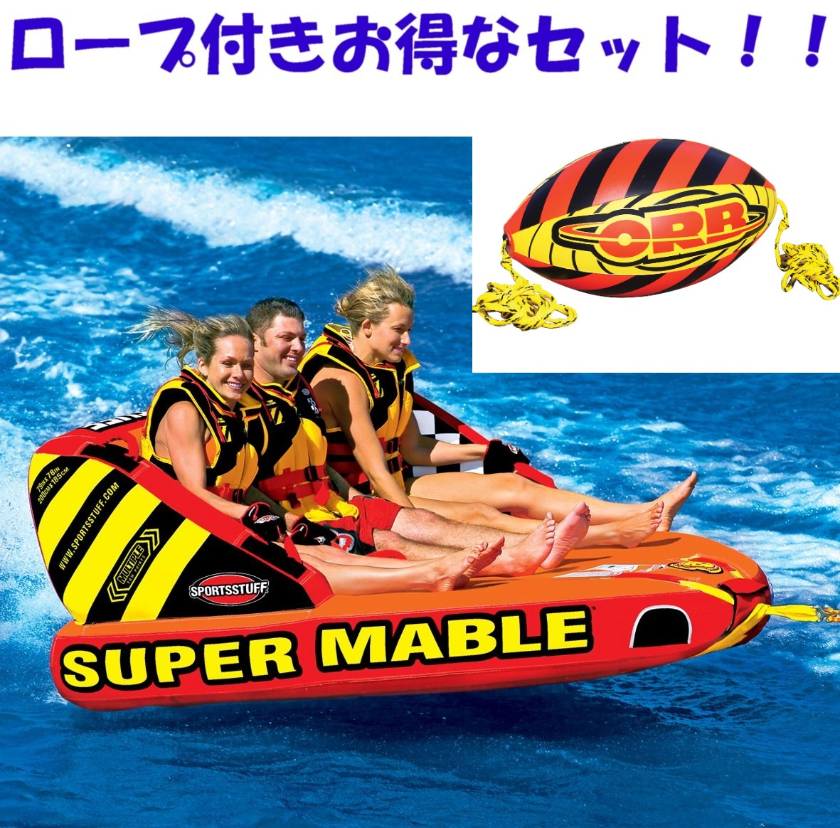 SPORTSSTUFF SUPER MABLE 3人乗り スーパーマーブル トーイングチューブ/ウォータートーイ/バナナボート/スポーツスタッフ 53-2223 ブースターボール付き