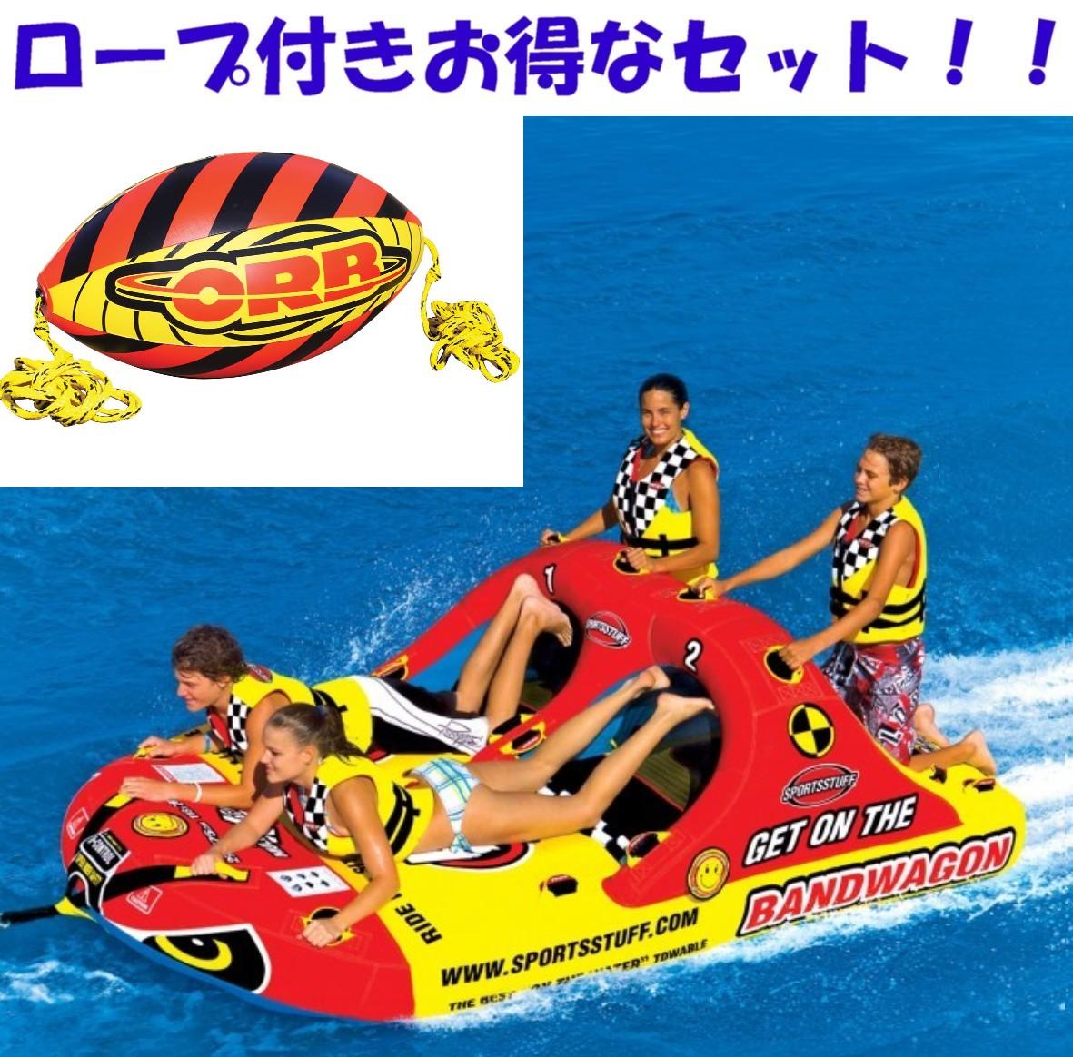 SPORTSSTUFF BANDWAGON 2+2 4人乗り バンドワゴントーイングチューブ/ウォータートーイ/バナナボート/53-1620 ブースターボール付き