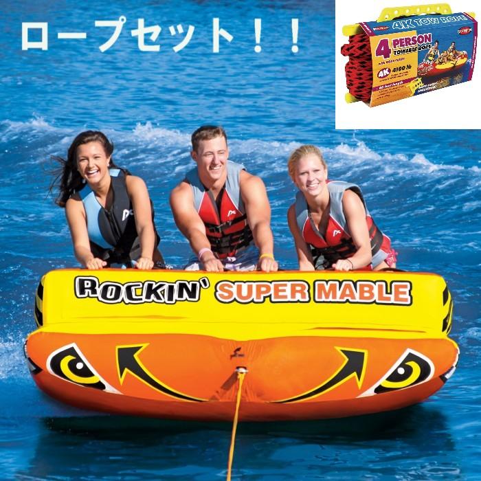 SPORTSSTUFF ROCKIN MABLE 3 3人乗り ロッキンマーブル3 トーイングチューブ/ウォータートーイ/バナナボート/スポーツスタッフ 53-2263 ロープセット