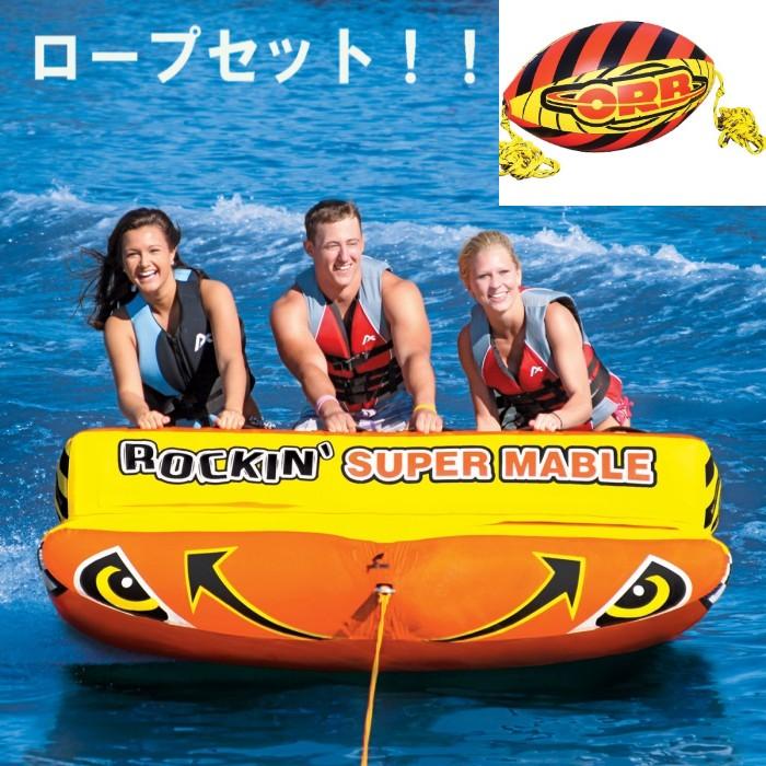 SPORTSSTUFF ROCKIN MABLE 3 3人乗り ロッキンマーブル3 トーイングチューブ/ウォータートーイ/バナナボート/スポーツスタッフ ブースターボールセット 53-2263