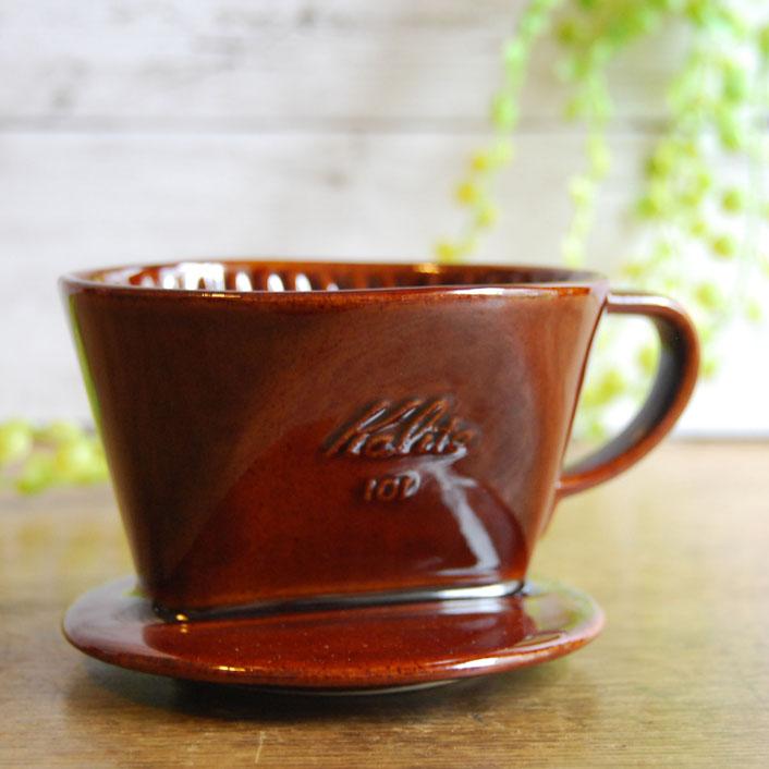 ハンドドリップに 美味しさだけをドリップ 3つ穴ドリッパー Kalita カリタ 陶器製コーヒードリッパー 陶器 舗 ロトブラウン 雑貨 ドリッパー 101 流行 1-2人用