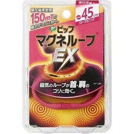 ピップ セール マグネループ EX 日本正規代理店品 ローズピンク 45cm