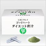 *まるかん ゴッドハートダイエット青汁465g (5g×93包)