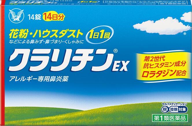 眠くなりにくいアレルギー専用鼻炎薬 第2類医薬品 超安い クラリチンEX14錠 爆買い新作