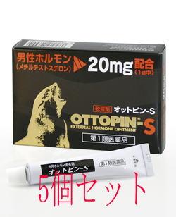 *【第1類医薬品】オットピンS 軟膏 5g入×5個セット(メール確認後3~4日内発送予定)