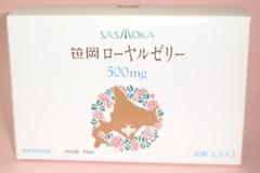 【送料込!】笹岡ローヤルゼリー 90粒