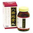 クラシエ漢方 八味地黄丸 540錠3個セット 「第2類医薬品」