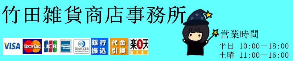 竹田雑貨商店事務所:レディースファション人気商品です