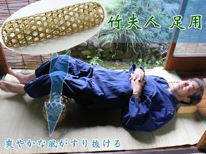 数量限定 竹夫人 足用 約70cm×約20cm 国産 日本製 竹製 竹婦人 チクフジン 職人手作り ひんやりグッズ 快適睡眠 涼しい
