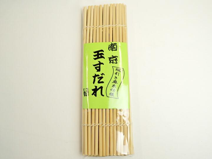 南京玉すだれ 蝋引き麻糸仕様 小 30cm×43cm ひご44本 玉簾 オリジナル手引書付き 国産 日本製 竹製 伝統芸 手作り
