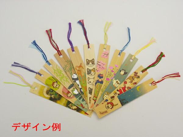 竹しおり オリジナルデザイン あなたのデザインで竹しおりを作りませんか?130枚 オリジナル しおり ブックマーカー 記念  記念品