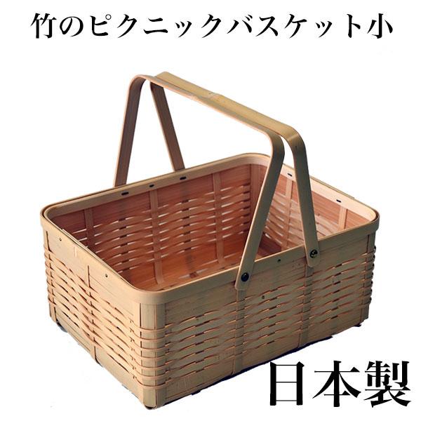 竹籠バスケット 小 通気性の良い竹製だからお弁当が蒸れません。手提げで水筒なども一緒に入れて。【日本製/ピックニック/1段】シンプル 丈夫