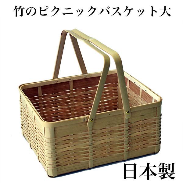 竹のピクニックバスケット 大 日本製 通気性の良い竹製だからお弁当が蒸れません。手提げで水筒なども一緒に入れて。【日本製/ピックニック/1段】シンプル 丈夫